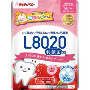 チュチュベビーL8020乳酸菌タブレット いちご