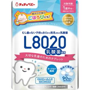チュチュベビーL8020乳酸菌タブレット ヨーグルト