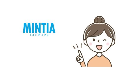 ミンティアは口臭タブレットとしておすすめか?【メリット・デメリットを紹介】
